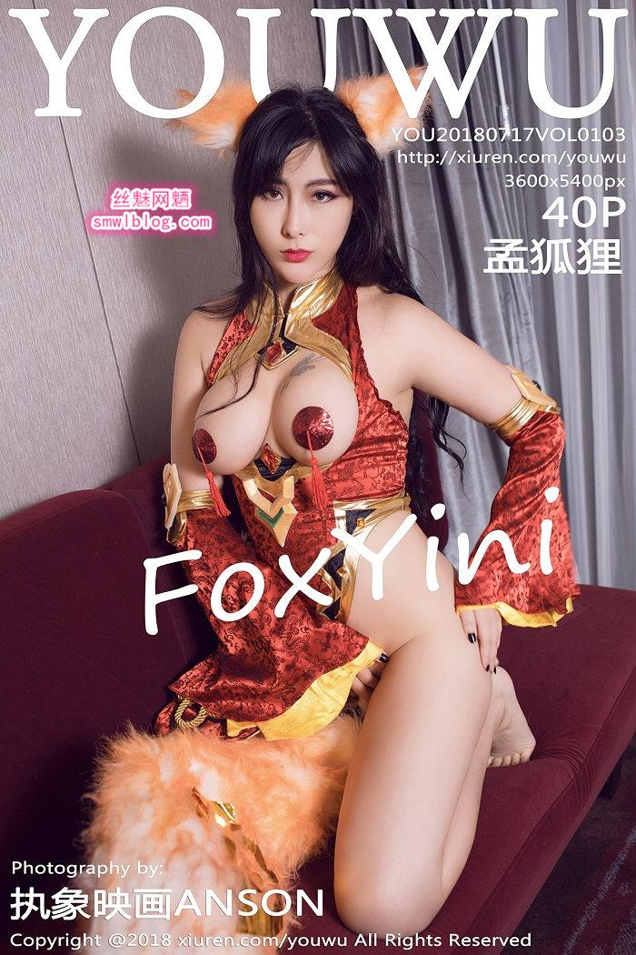 [YouWu尤物馆]2018.07.17 VOL.103 孟狐狸FoxYini[40+1P/167M]